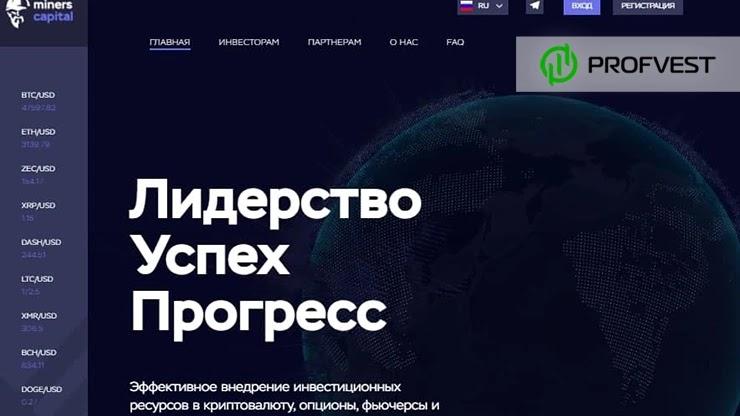 miners-capital com обзор и отзывы HYIP-проекта