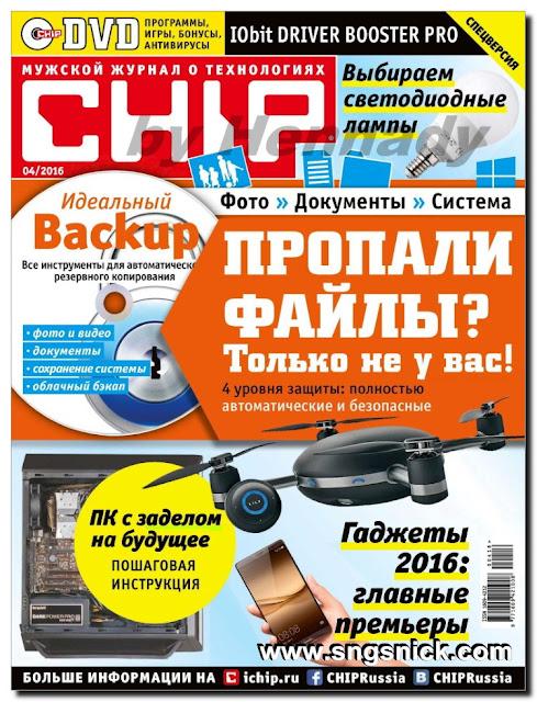 Chip №4 апрель 2016 Россия