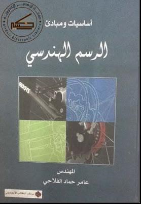 شرح اساسيات ومبادئ الرسم الهندسي بالغة العربية pdf
