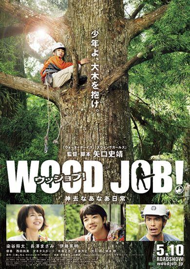 Wood Job! Lâm nghiệp (2014) [Phụ đề tiếng Nhật]