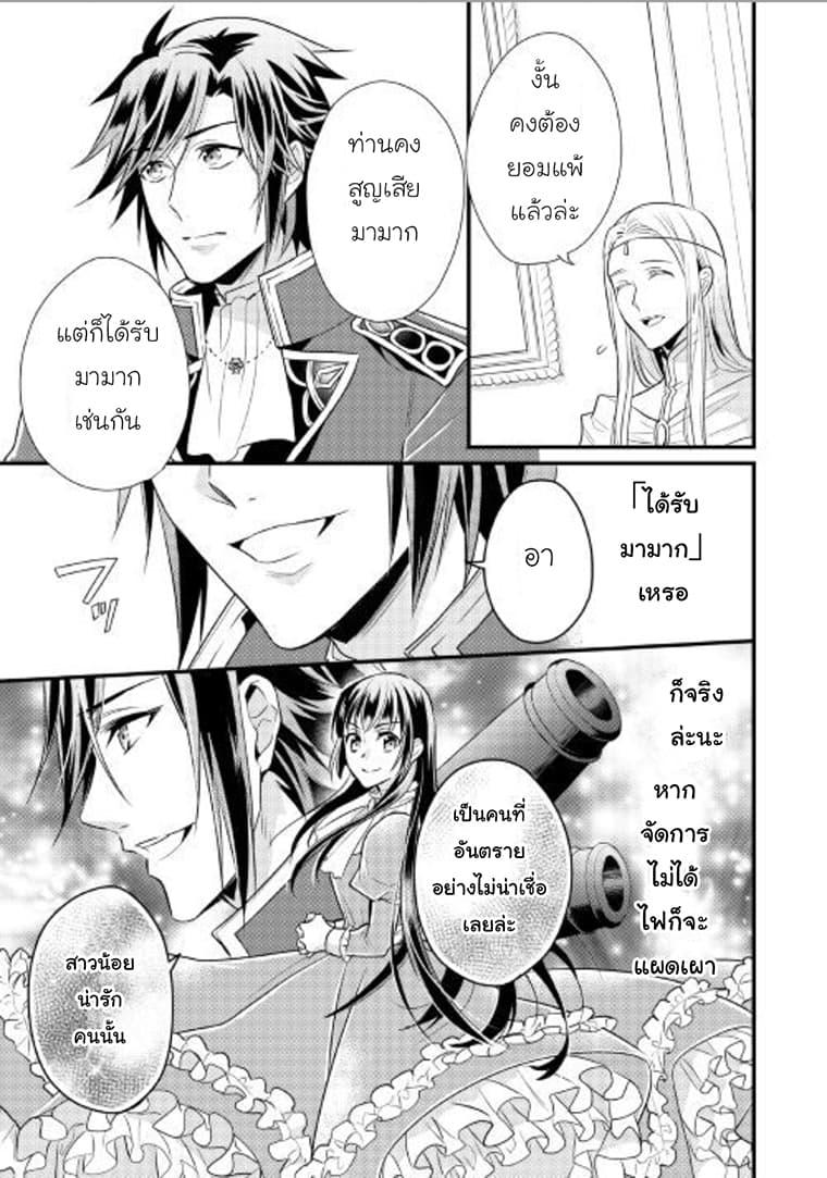 อ่านการ์ตูน Daites Ryou Koubouki ตอนที่ 8 หน้าที่ 23