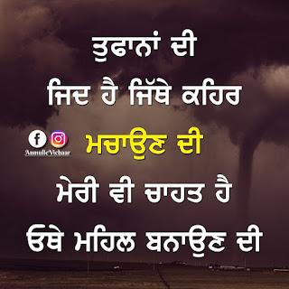 motivational status Punjabi image