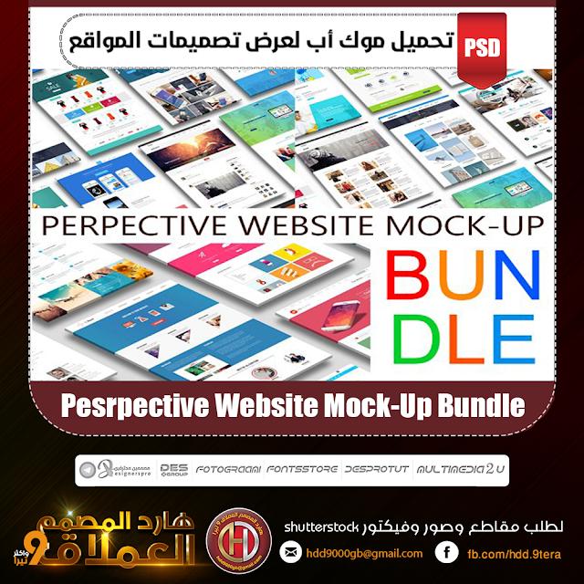تحميل موك أب لعرض تصميمات المواقع Pesrpective Website Mock-Up Bundle