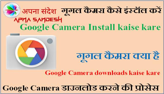 Google Camera Install kaise kare - गूगल कैमरा कैसे इंस्टॉल करें