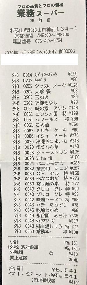 業務スーパー 神前店 2020/10/29 のレシート