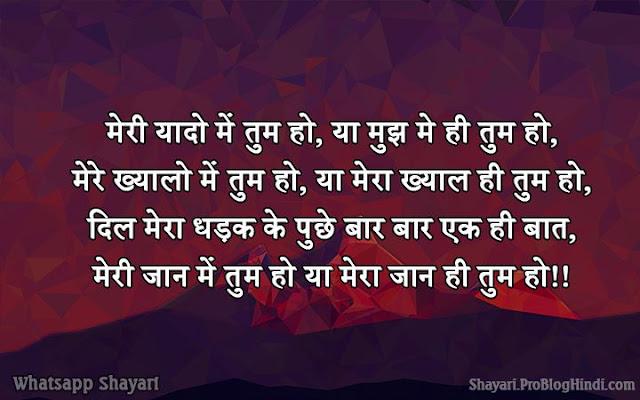 love shayari for whatsapp