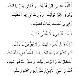 Khazanah Islam Bacaan Doa Qunut Bahasa Arablatin Lengkap