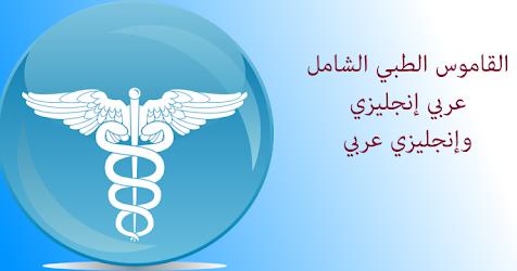 القاموس الطبي pdf