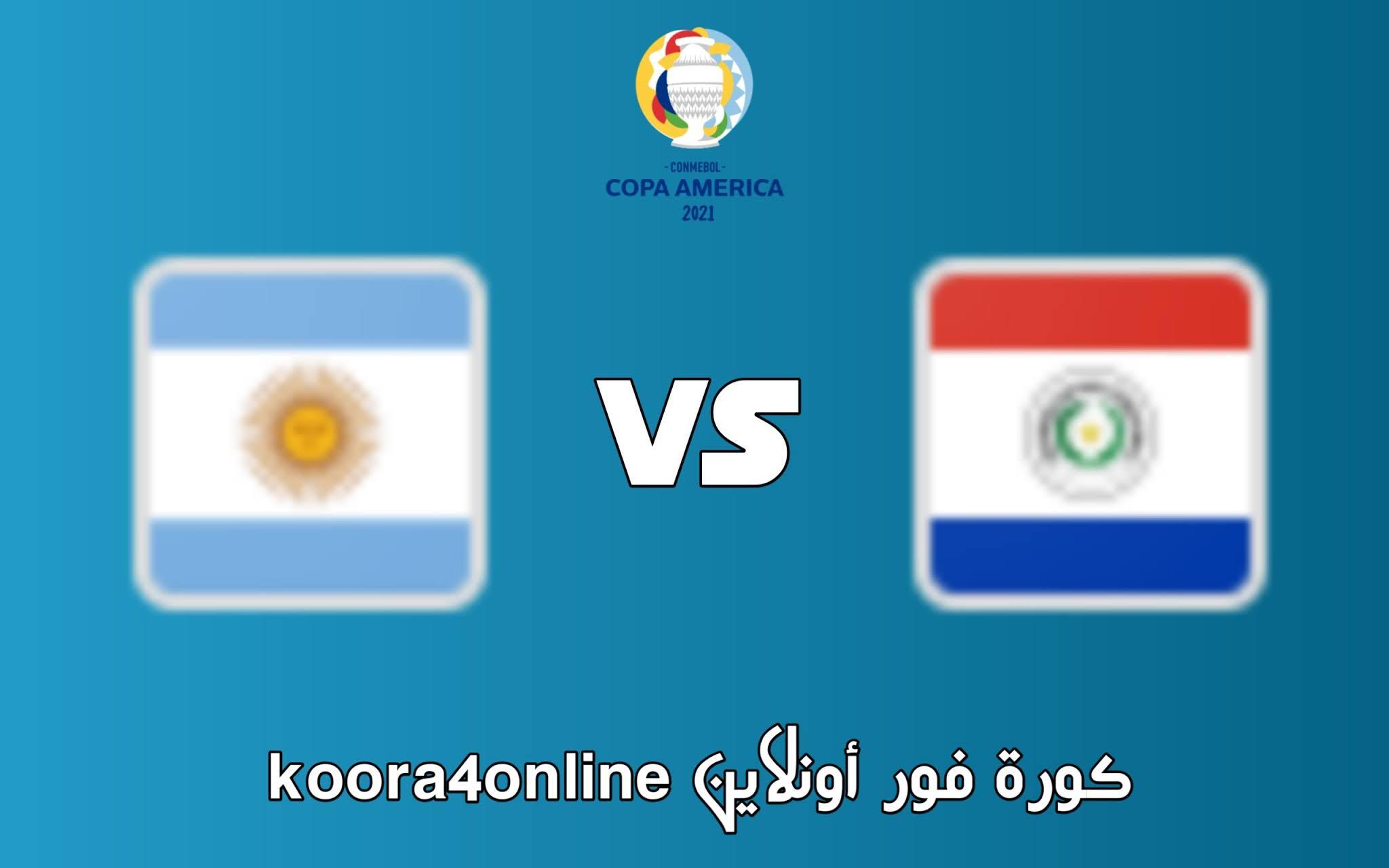 مشاهدة مباراة الأرجنتين  و باراجواي  اليوم 22-06-2021 في في كوبا أمريكا