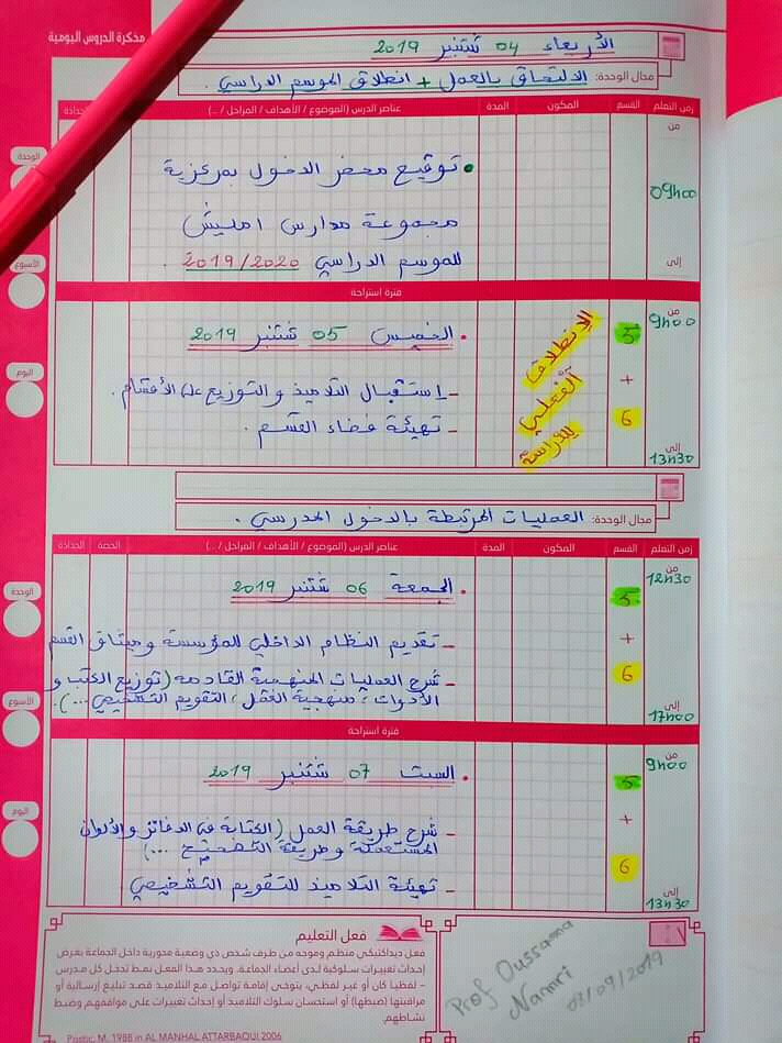 نموذج عمل مذكرة يومية بشكل منظم