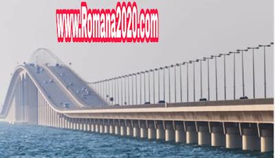 لا إغلاق لجسر الملك فهد الرابط بين السعودية والبحرين بسبب فيروس كورونا corona virus