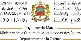 Exemple Concours de Recrutement Administrateurs 2ème grade 2020 - Ministère de la Culture de la Jeunesse et des Sports