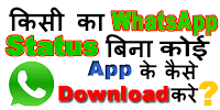 whatsapp-status-bina-kisi-app-ke-kaise-download-kre