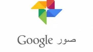 مميزات ترفع مستوى خدمات تطبيق صور غوغل