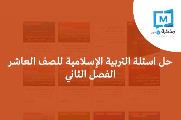 حل اسئلة التربية الإسلامية للصف العاشر الفصل الثاني