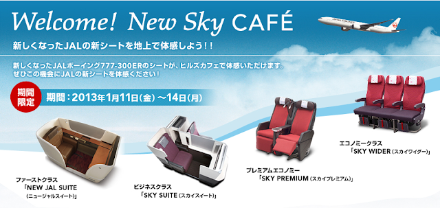 "JAL re-opens ""JAL Welcome! New Sky Cafe"" for a limited time"