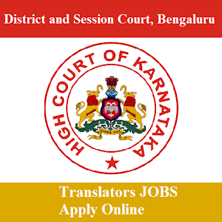 High Court of Karnataka, HC Karnataka, High Court, Karnataka, Translator, Post Graduation, freejobalert, Sarkari Naukri, Latest Jobs, hc karnataka logo