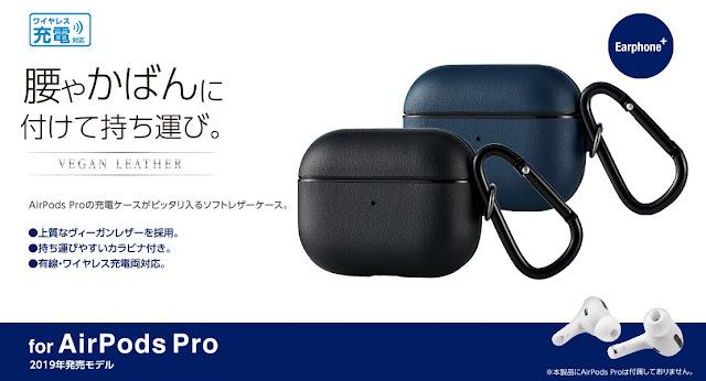 【開箱】提升 AirPods Pro 防護質感,ELECOM 皮革充電盒保護殼 - Vegan Leather 系列提供黑色和海軍藍給消費者選擇