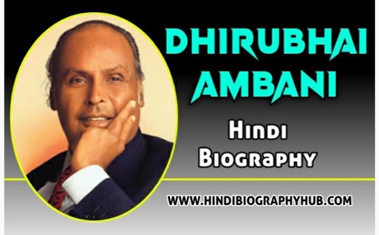 Dhirubhai Ambani Biography in Hindi