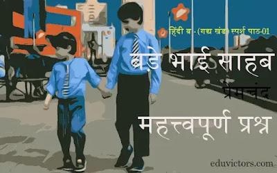हिंदी ब - (गद्य खंड) स्पर्श पाठ-01 प्रेमचंद- बड़े भाई साहब - महत्त्वपूर्ण प्रश्न - Hindi B - Chapter 1: Premchand - Bade Bhai Sahab - Important Questions (#class10HindiB)(#cbse2020)(#eduvictors)