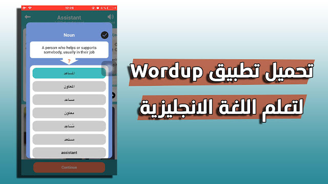 تحميل تطبيق Wordup لأجهزة الأيفون و الاندرويد لتعلم اللغة الانجليزية