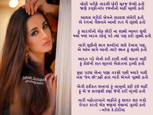 व्हेली परोढे वादळी प्हेरी सूरज उग्यो हतो Gujarati Gazal By Naresh K. Dodia