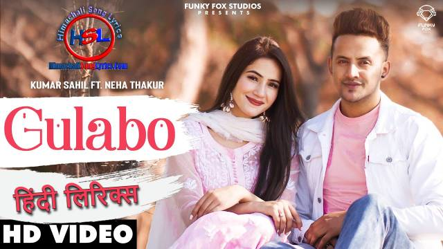 Gulabo Himachali Song Lyrics - Kumar Sahil : गुलाबो
