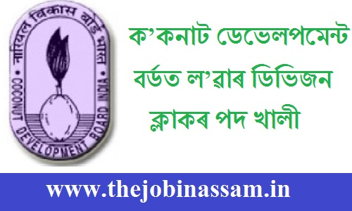 Cocunut Development Board Recruitment 2019