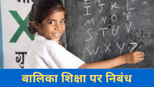 बालिका शिक्षा पर निबंध Essay On Girl Education In Hindi
