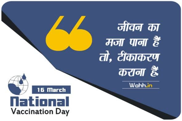 World Meteorological Day Messages. Posters  In Hindi