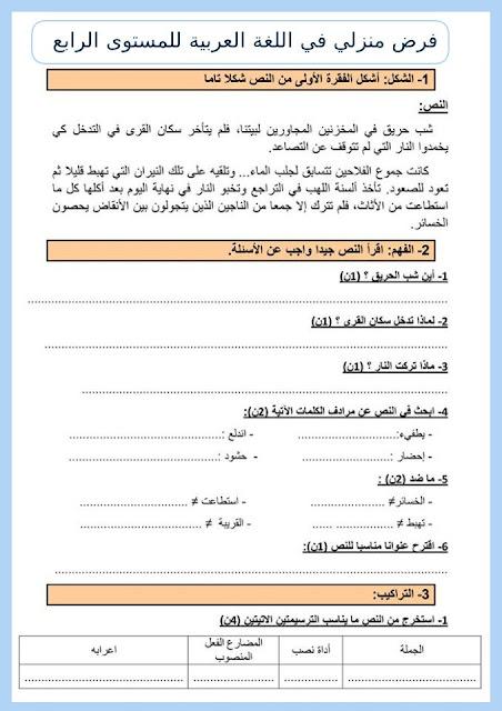 فرض منزلي في اللغة العربية للمستوى الرابع