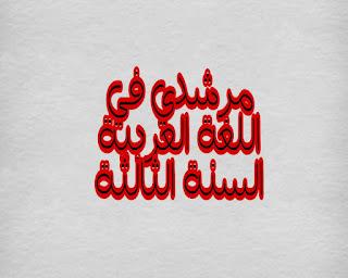 دليل الأستاذة والأستاذ: مرشدي في اللغة العربية للسنة الثالثة من التعليم الابتدائي طبعة 2019