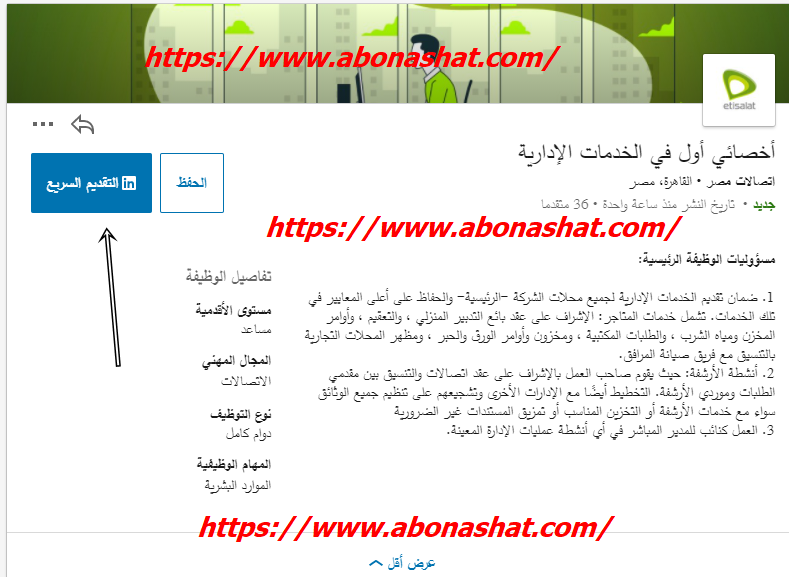 وظائف شركة اتصالات مصر 2020 | اعلنت شركة اتصالات مصر عن احتياجها لوظيفة  أخصائى فى الخدمات الادارية 2020 | وظائف للجنسين حديثي التخرج والخبرة 2020