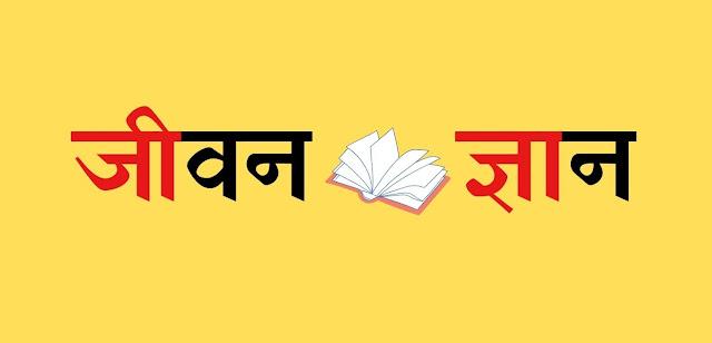 जीवन का अर्थ क्या है? | What Is Life in Hindi?