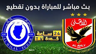 مشاهدة مباراة الهلال والأهلي بث مباشر بتاريخ 01-02-2020 دوري أبطال أفريقيا
