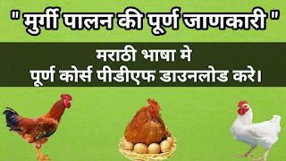 मुर्गी पालन' (Murti Palan) की पूर्ण जाणकारी (मराठी भाषामें)