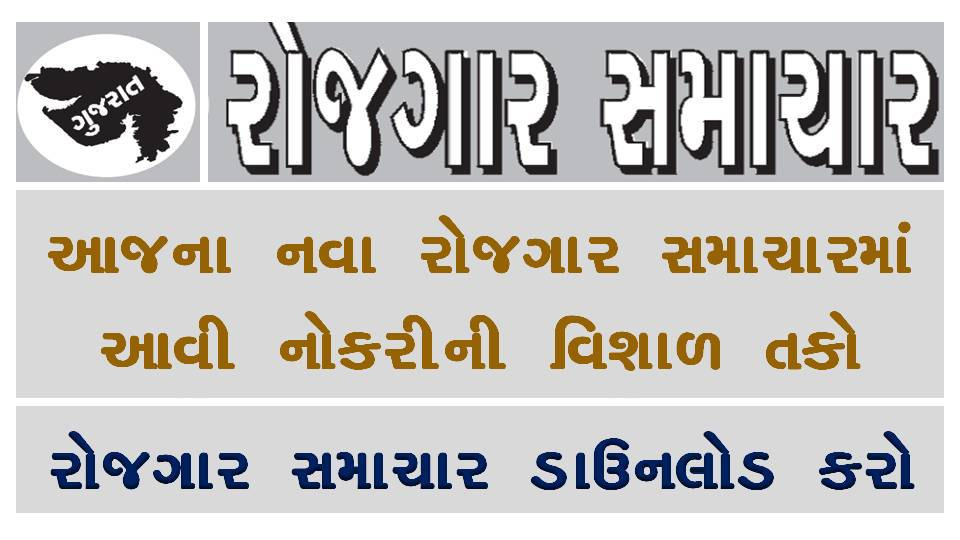 [gujaratinformation.net] Gujarat Rozgaar Samachar Dated 23-09-2020