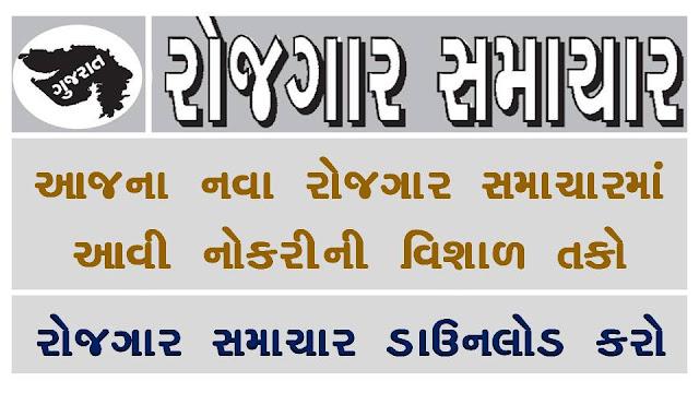 [gujaratinformation.net] Gujarat Rozgaar Samachar Dated 23-09-2020