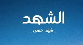 رواية الشهد بقلم شهد حسن كاملة
