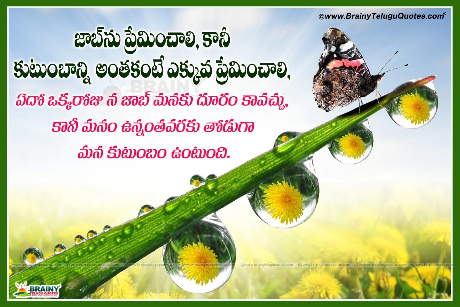 Family Quotes In Telugu Images Wwwpicsbudcom