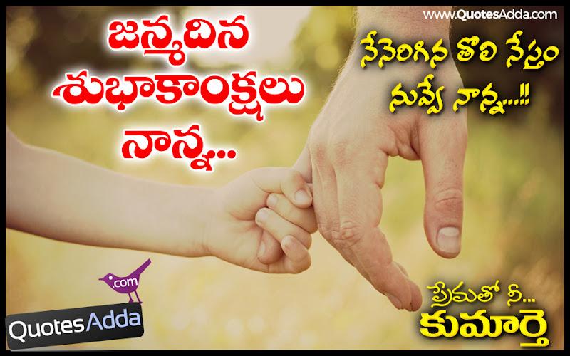 Daughter Birthday Quotes In Telugu