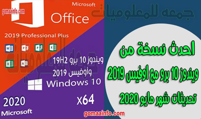تحميل ويندوز 10 برو 19H2 وأوفيس 2019 | بتحديثات مايو 2020