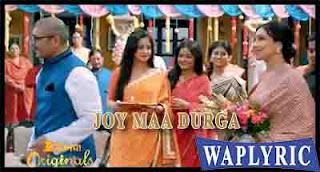 Joy Maa Durga Movie Song Lyrics