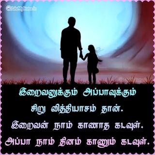 Appa Kavithai Image