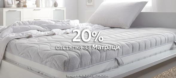 матраци промоции -20%