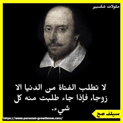 مقولات شكسبير عن الحب
