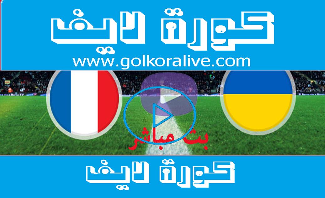 مشاهدة مباراة فرنسا واوكرانيا بث مباشر اليوم كورة لايف ستار اون لاين07-10-2020 في مباراة ودية