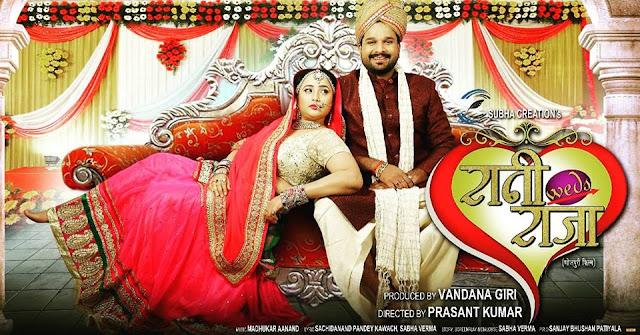 भोजपुरी फिल्म रानी वेड्स राजा  हीरो, हीरोइन-Rani Weds Raja Bhojpuri Movie