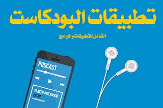 اليك تطبيقات مجانية للاستماع للبودكاست للأيفون والأندرويد