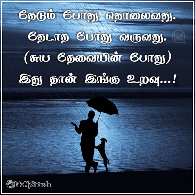 உறவு   உறவுகள்   சிந்தனைகள்   Uravugal Tamil Quotes